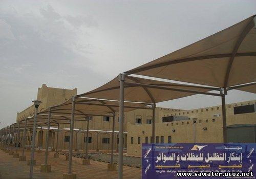 مظلات المدارس